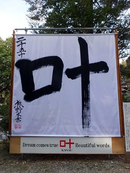 熊野本宮大社の本年の一文字