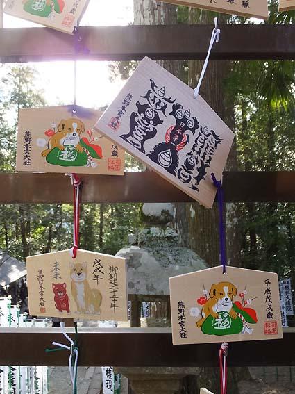 熊野本宮大社の戌の絵馬