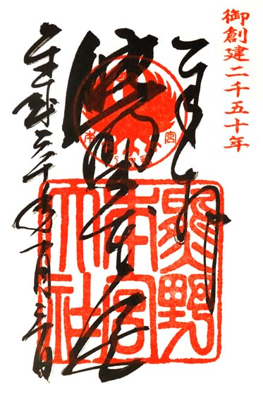 熊野本宮大社御朱印