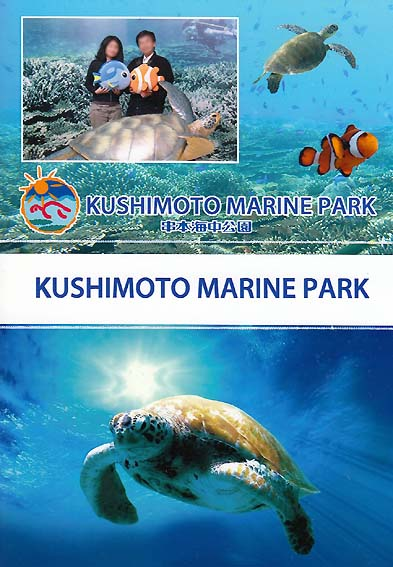 串本海中公園水族館の入館記念カード