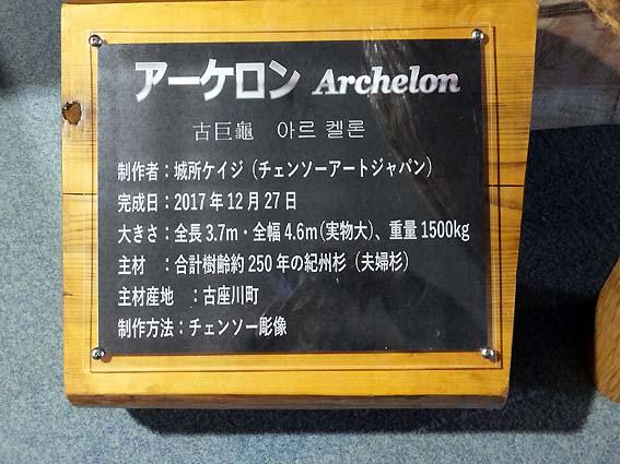 実物大彫刻模型の説明板