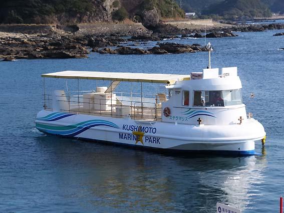 半潜水型海中観光船ステラマリス
