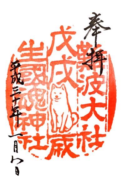 生國魂神社の干支御朱印