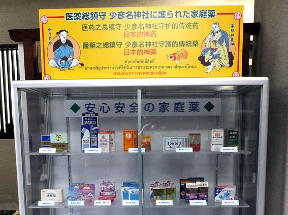 展示されている家庭薬