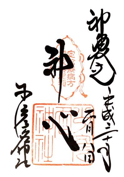 少彦名神社通常版御朱印