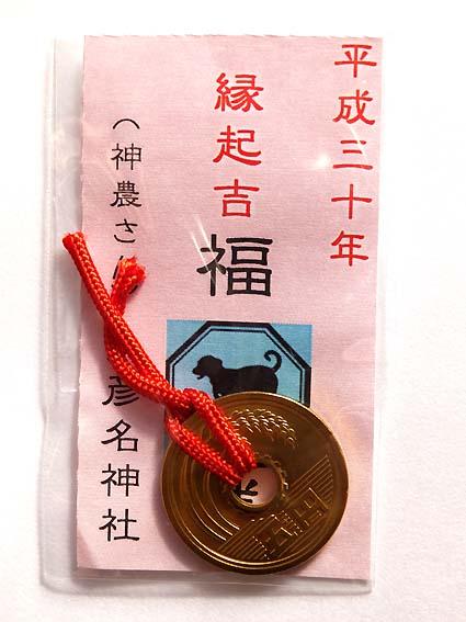 少彦名神社の福銭