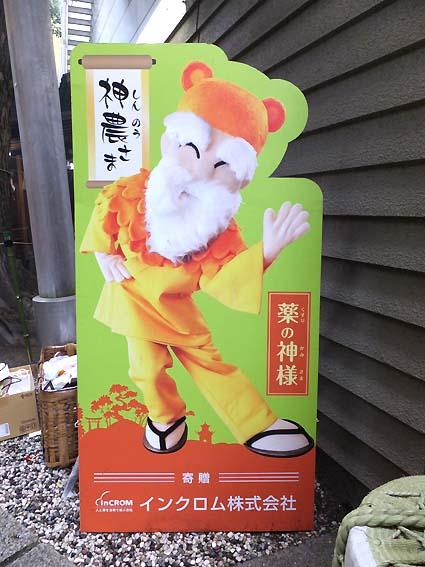 少彦名神社公認キャラクター「神農さま」