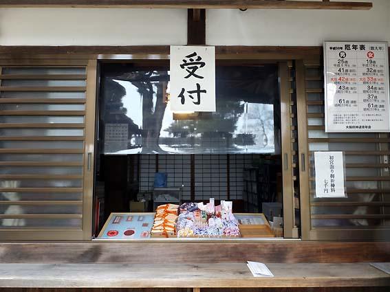 櫻井神社社務所