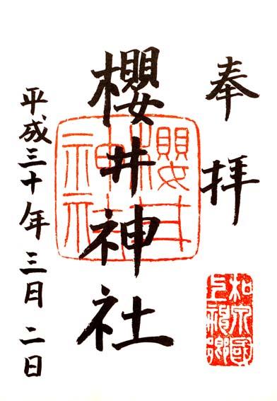 櫻井神社御朱印