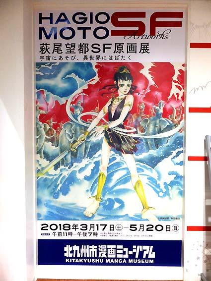 「萩尾望都SF原画展」ポスター