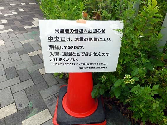 大阪北部地震の影響