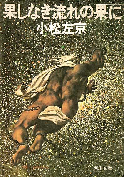 角川文庫版「果てしなき流れの果に」表紙