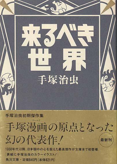 角川文庫版「来るべき世界」表紙