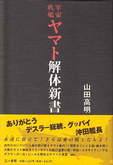 「宇宙戦艦ヤマト解体新書」表紙