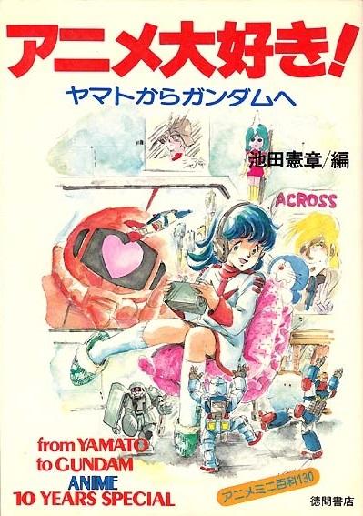 「アニメ大好き! ヤマトからガンダムへ」表紙