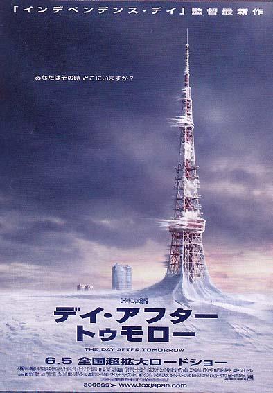 デイ・アフター・トゥモロー」ポスター東京バージョン(2004)