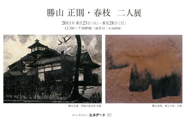 20110823_k2.jpg