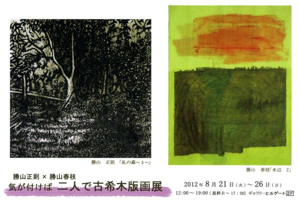 20120821_k.jpg