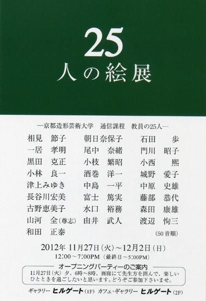20121127_k.jpg