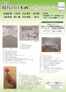 第二回世代をつなぐ-現代の日本画-表