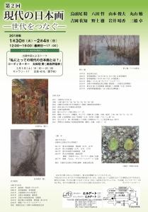 第二回世代をつなぐ-現代の日本画-裏