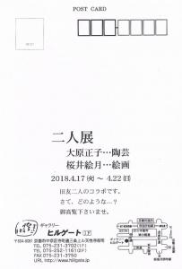 大原・桜井 二人展
