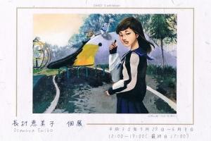 長村恵美子展表