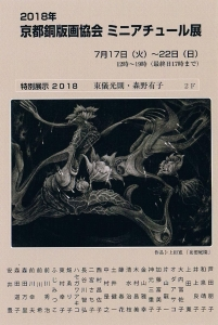 銅版画協会ミニアチュール展