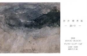 岩井晴香展 表