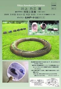 川上ヒルゲート1F展 (1)