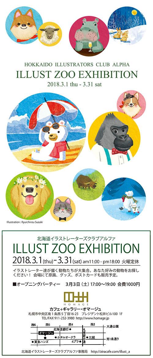 2018_zoo.jpg