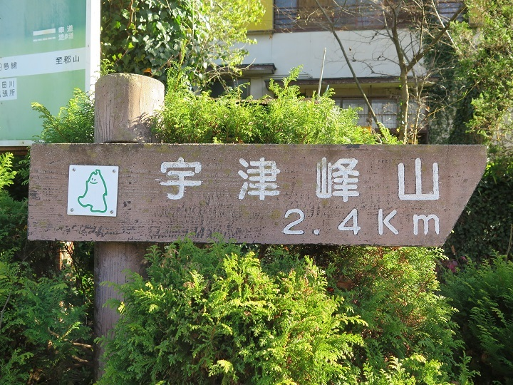 頂上まで2.4キロ