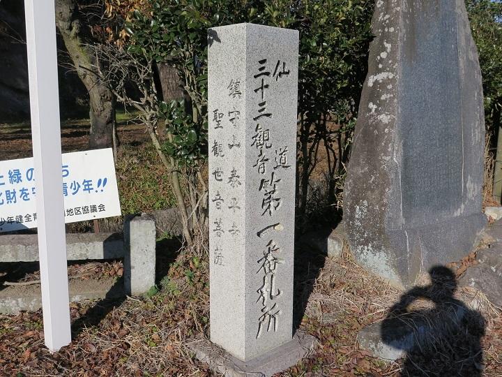 仙道三十三観音霊場