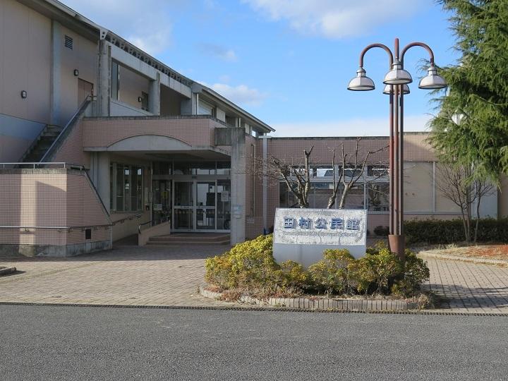 田村公民館