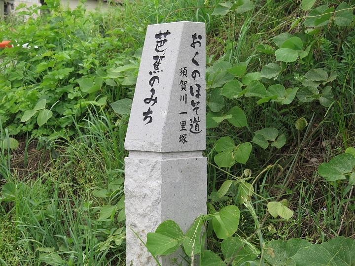 乙字ヶ滝道しるべ