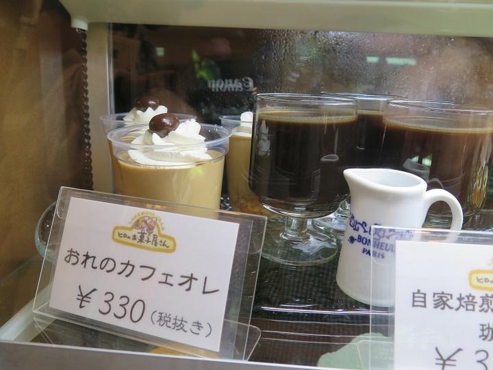 おれのカフェオレ