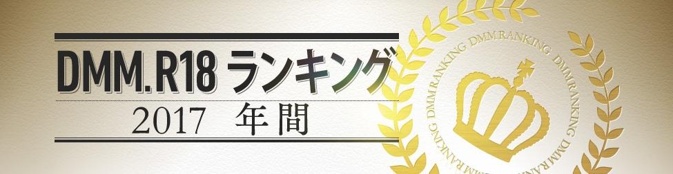 DMM 2017ランキング M男 聖水 エロ動画