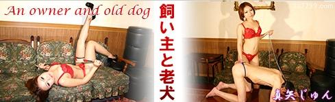 女王様 ミストレスランド マゾ男 鞭 舐め犬 クンニ 調教