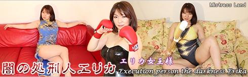 MLDO-073 闇の処刑人エリカ M男 女王様 金蹴り 格闘