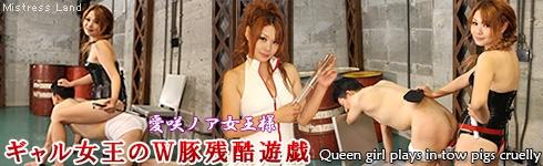愛咲ノア ギャル女王のW豚残酷遊戯 金蹴り 聖水 M男 MLDO-074