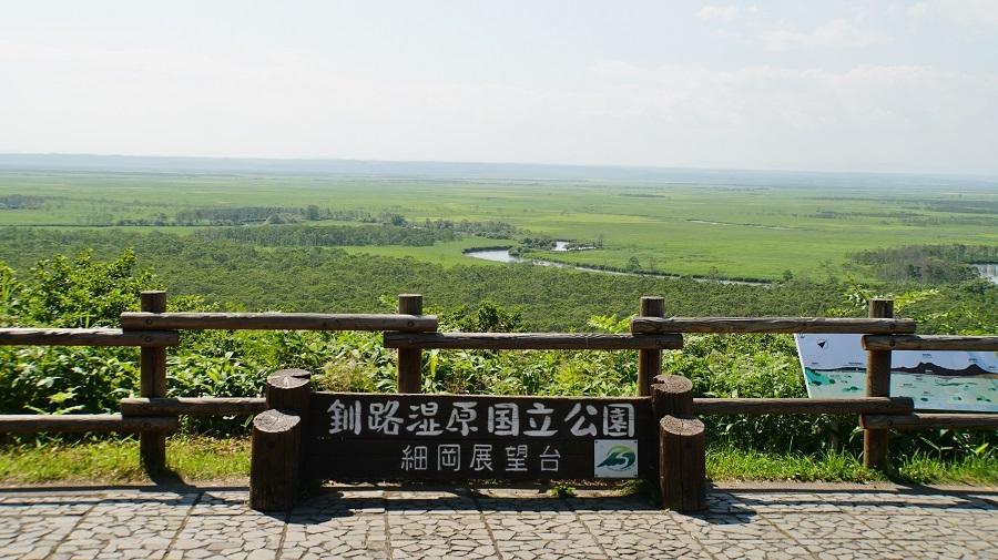 釧路2018091212