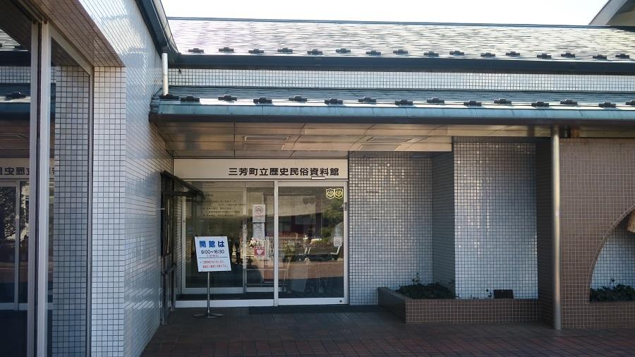 三芳町歴史民俗資料館
