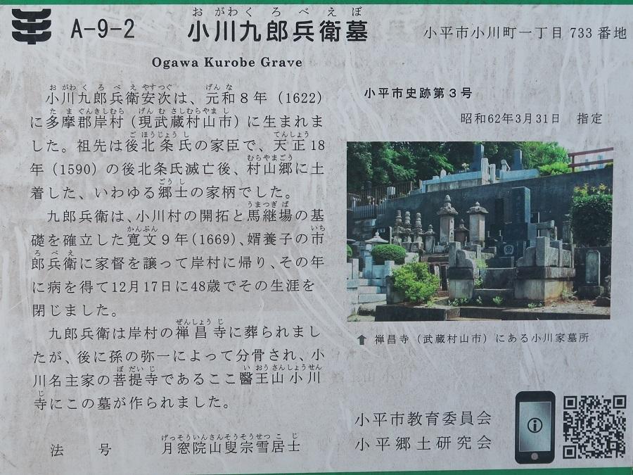 小川九郎兵衛の墓
