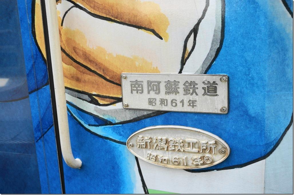 熊本駅 南阿蘇鉄道 産交バス たかちほ号 高森駅 マンガよせがきトレイン 高森町湧水トンネル公園 熊本地震 不通区間