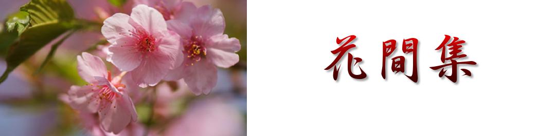 花間集タイトル001