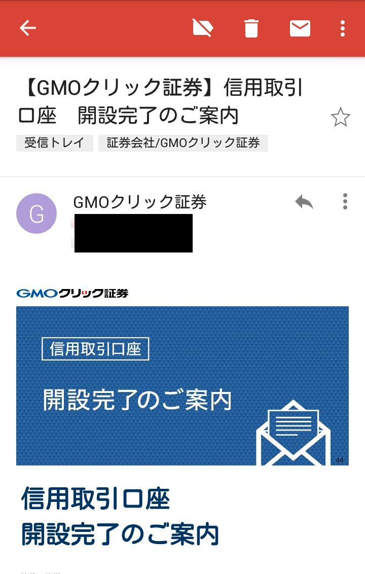 証券 gmo クリック