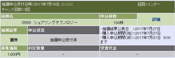 2017072721510425b.jpg