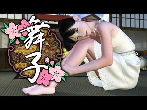舞子 3Dエロアニメ