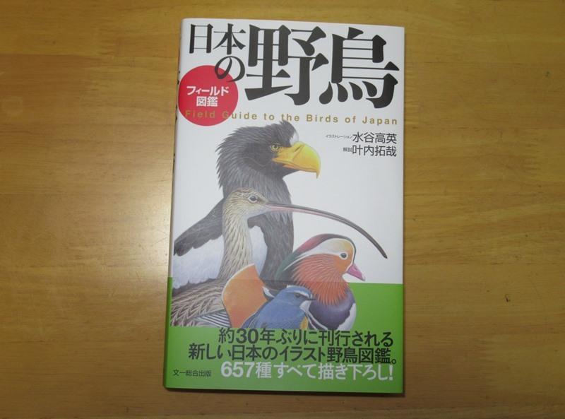 171209zukan.jpg
