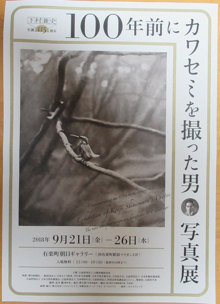 201809simomura1.jpg